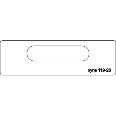 ручка-купе 119-26