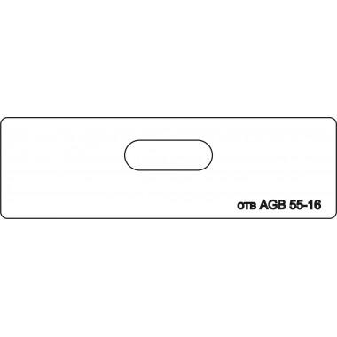 Ответная планка 55-16  AGB