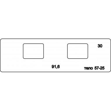 Тело двойной защелки 57-25 (30)