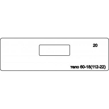 глубина ответной планки 112-22 (60-18)