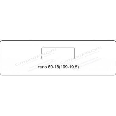 глубина ответной планки 109-19,5 (60-18)