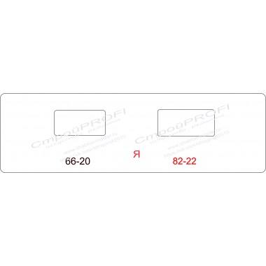 глубина ответной планки 66-20 и 82-22 (механика)
