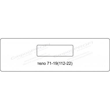 Глубина ответной планки 112-22 (70-19)