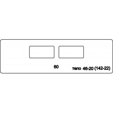 глубина ответной планки 142-22 (46-20 ц60)